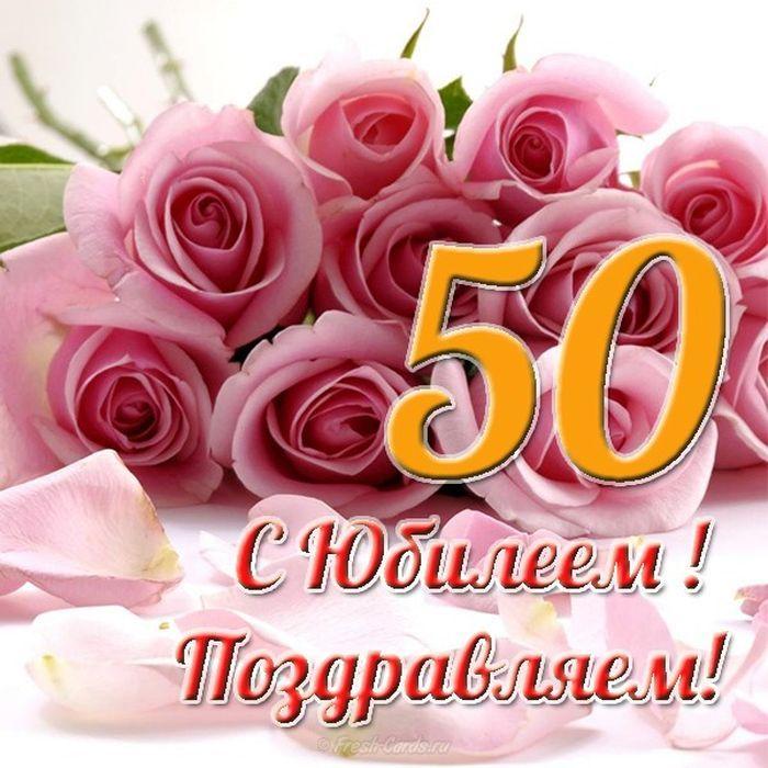 Поздравление проза с 50 летием женщина