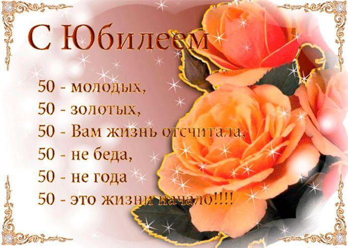 otkritki-s-pozdravleniem-rozhdeniya-50-letiem foto 10