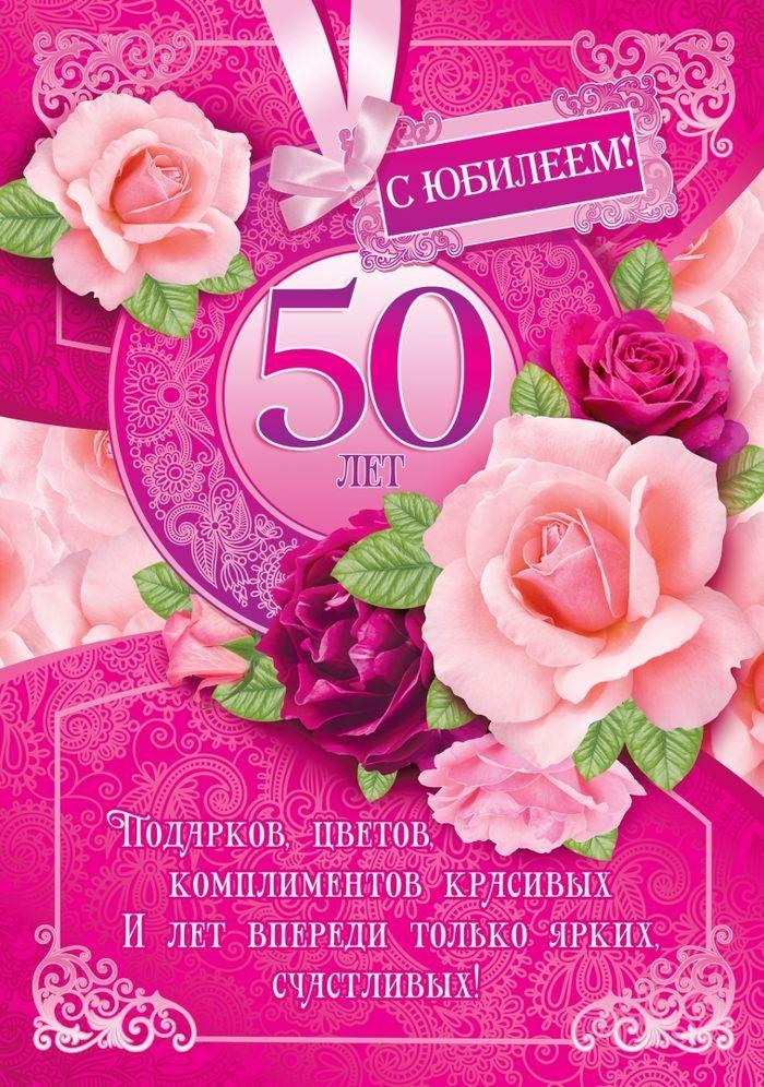 День рождения, прикольная картинка на 50 лет женщине