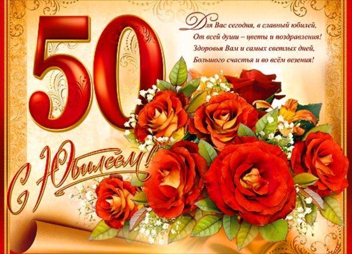 Поздравления с 50 ти летием картинки