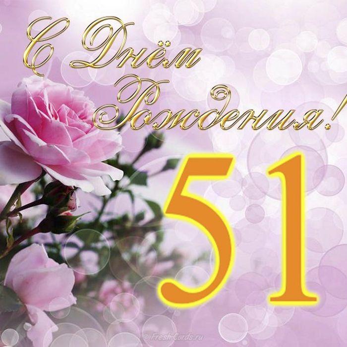 Открытка с днем рождения 51 год женщине, открытки любэ