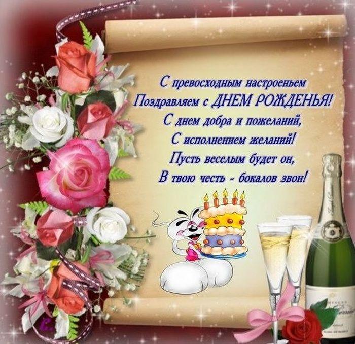 Картинки с днем рождения валюша 17 лет, день святого