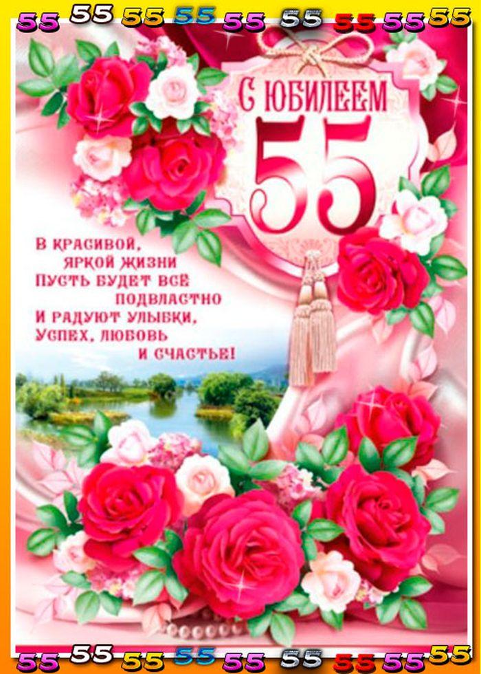 Счастья, поздравления с 55 летием женщине прикольные в картинках