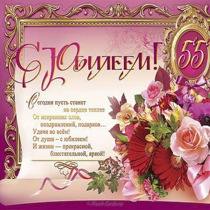 Татарское поздравление женщине с 55 летием