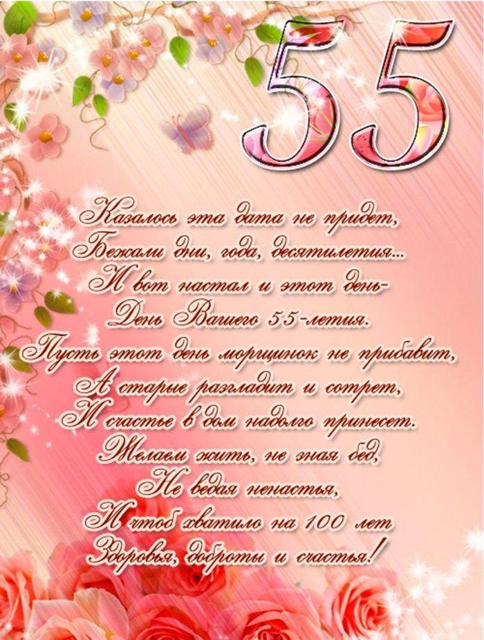 Днем, 55 лет женщине поздравления картинки