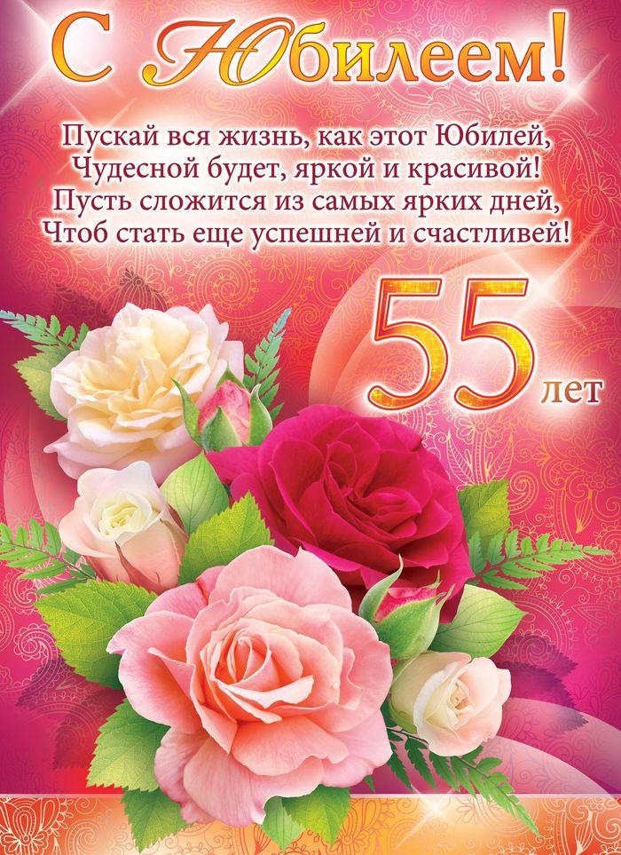 Юбилейные открытки на 55-летием, днем рождения