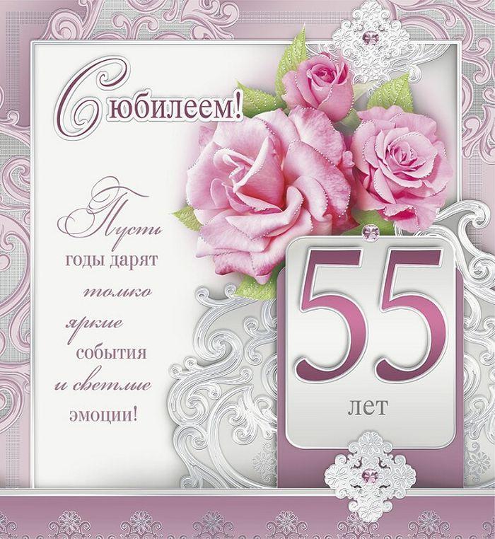 Поздравления с 55 летием женщине в стихах с юмором в картинках