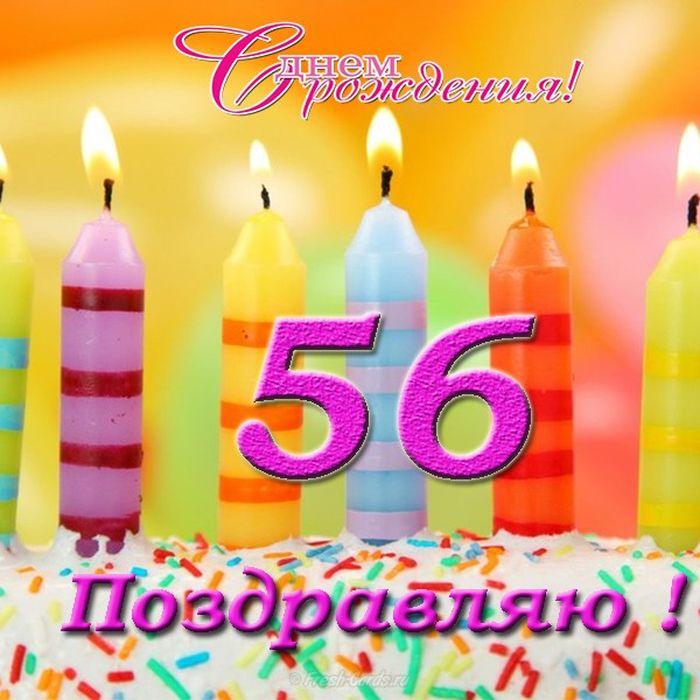Поздравления с днем рождения мужчина 56 лет