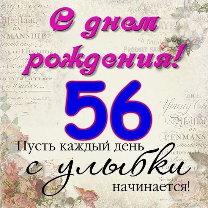 Поздравления на 59 летие