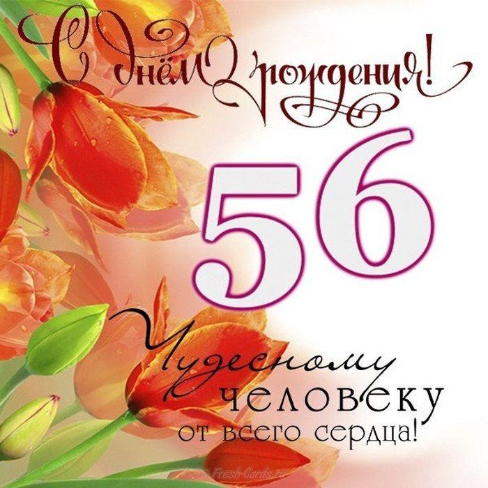 Картинка с днем рождения 56 лет женщине, добрый вечер