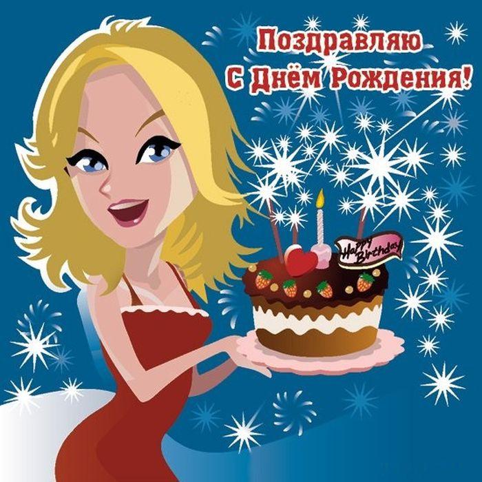С днем рождения картинки прикольные подруге 33 года