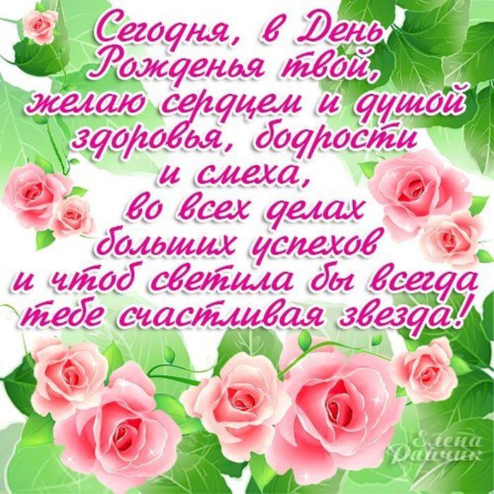 Поздравления с днем рождения женщине коллеге людмиле