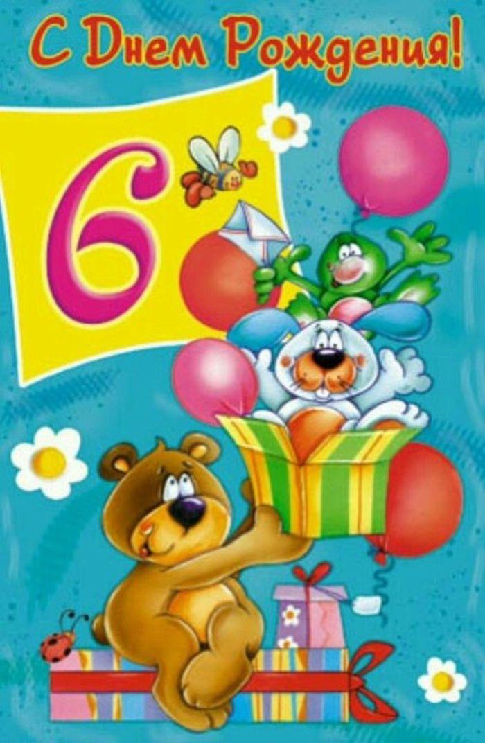 Поздравления с днем рождения 6 лет родителям ребенка