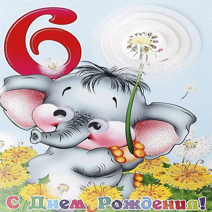 Музыкальную открытку с днем рождения девочке 6 лет