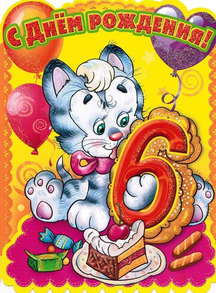 Картинка с днем рождения 6 лет для девочки, бесконечная открытка как