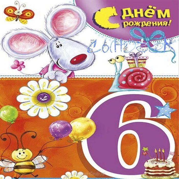 Прикольные открытки с днем рождения мальчику 6 лет