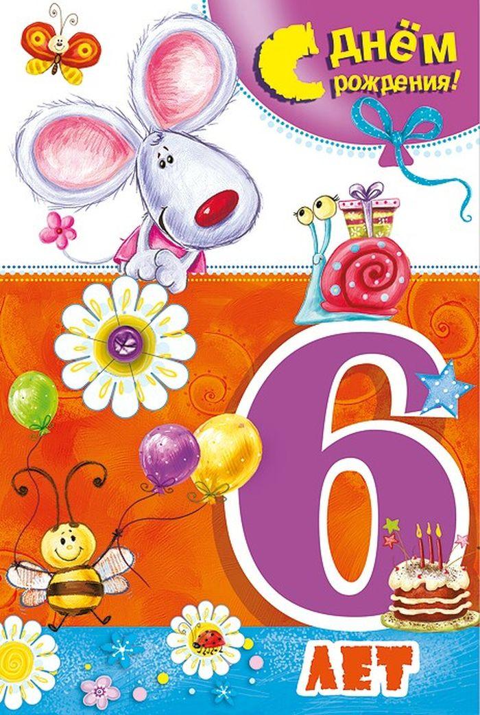 День рождения 6 лет девочке открытка