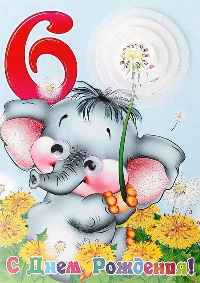 Анимационные открытки внуку 6 лет, поздравления днем