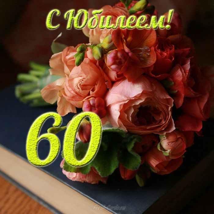 Прикольная поздравительная открытка с юбилеем 60