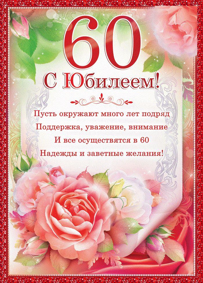 Поздравление с днем рождение 60 летием женщине картинка