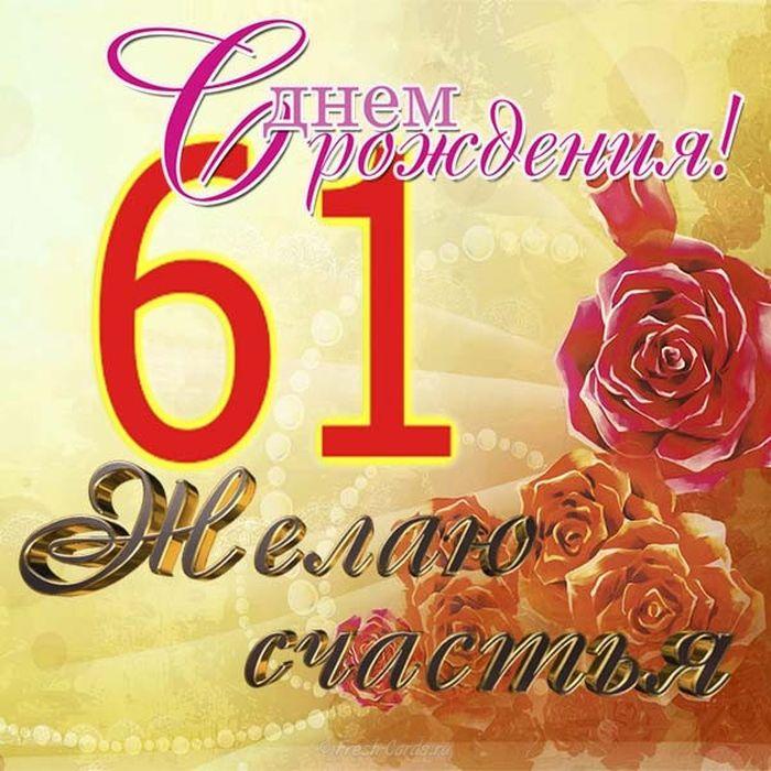 Смс поздравления с днем рождения для женщины с 61 годом