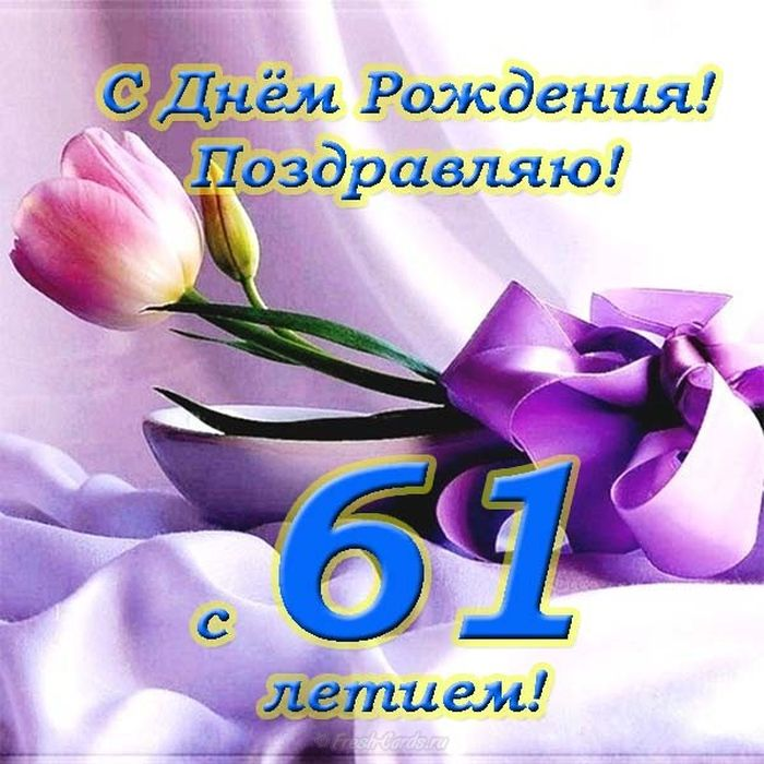 Поздравления с днем рождения мужчине 61 год прикольные