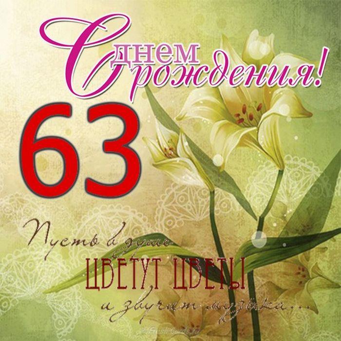 Поздравления с днем рождения женщине в 63 года