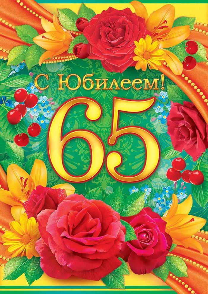 Поздравительная открытка с днем рождения 65 лет