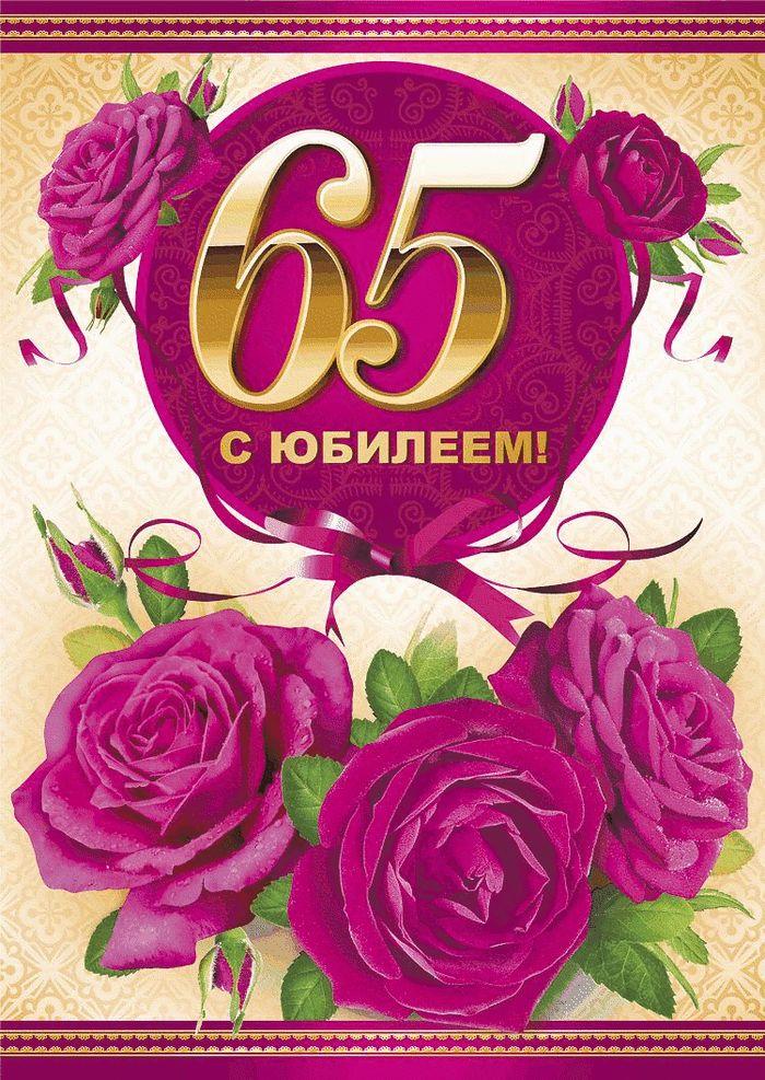65-yubilej-pozdravleniya-otkritki foto 18