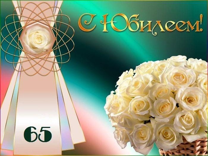 Поздравления к юбилею 65 лет женщине на открытках, размеры
