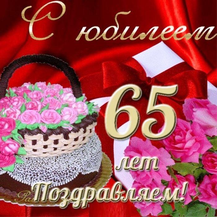 Поздравления с днем рождения женщине с юбилеем 65 лет подруги