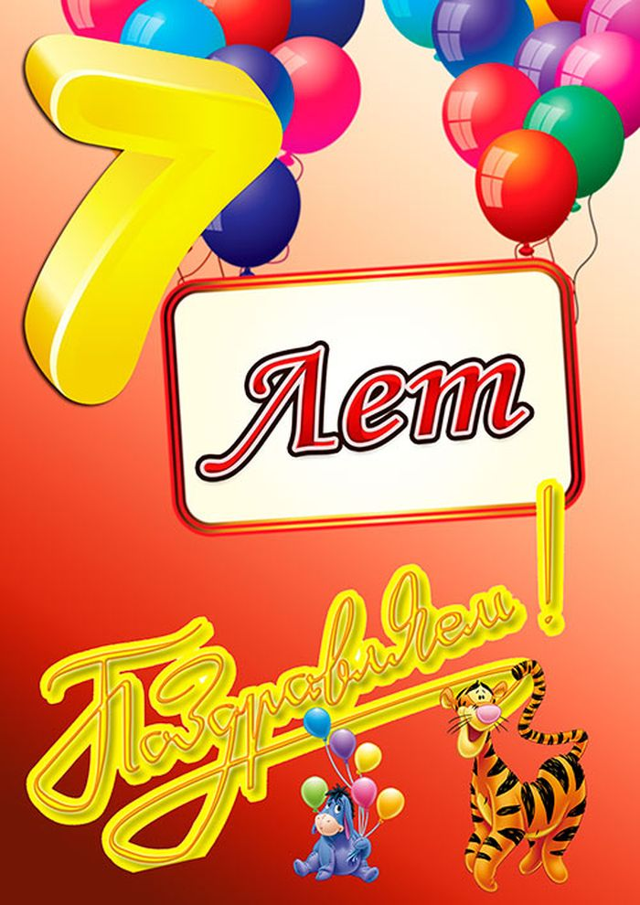Добрым, поздравление с днем рождения для девочки 7 лет картинки