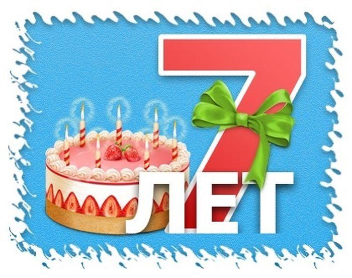 Открытка день рождения 7 лет