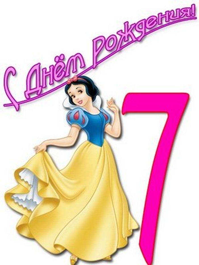 Поздравление с днем рождения для девочки 7 лет картинки