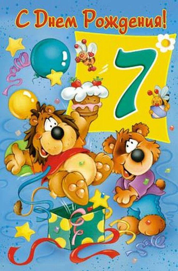 Открытки, открытки с днем рождения 7 лет девочке родителям