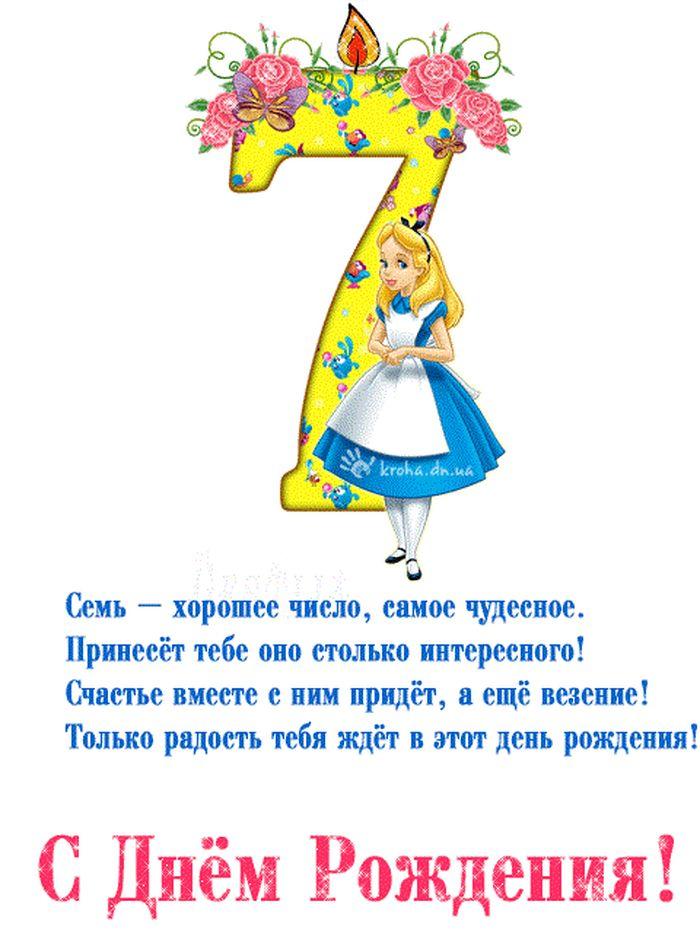 7 лет девочке поздравление в прозе