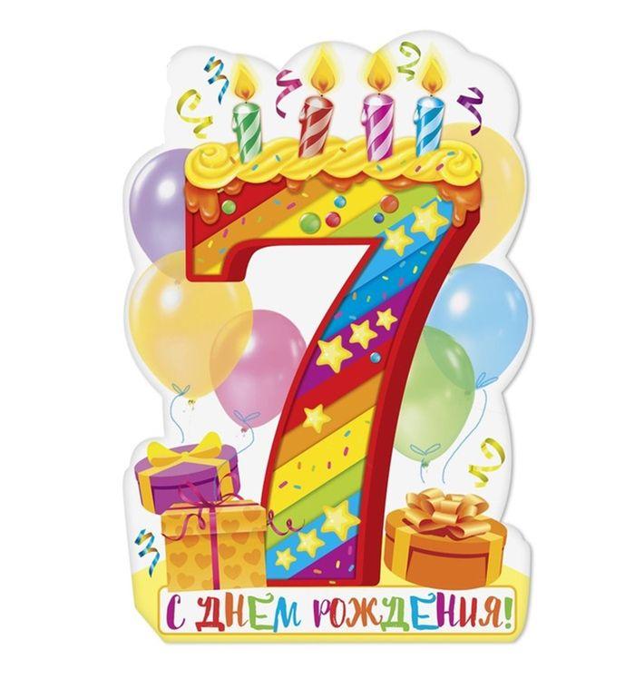 Поздравление с днем рождения для сына 7 лет