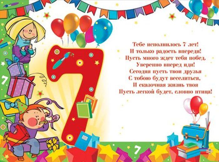 7 лет девочке поздравления от мамы