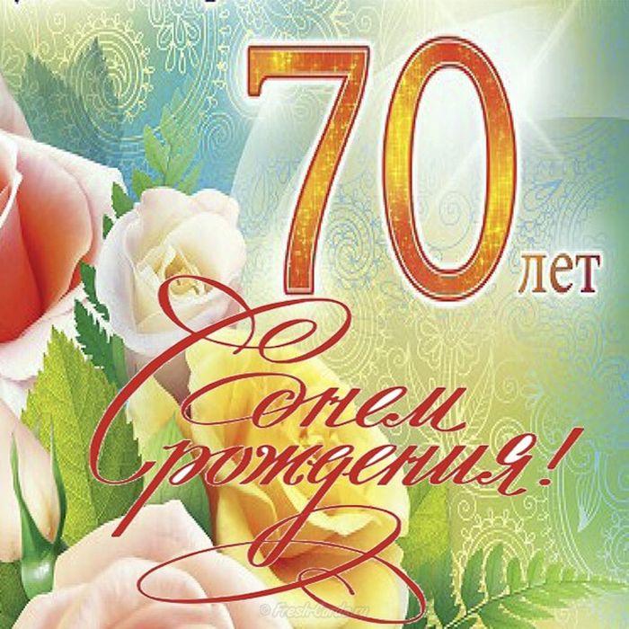 Открытки мужчине к 70 летию, днем