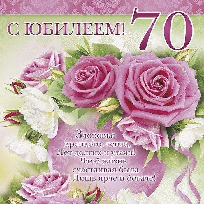 Шуточные поздравление с 70 летием женщине