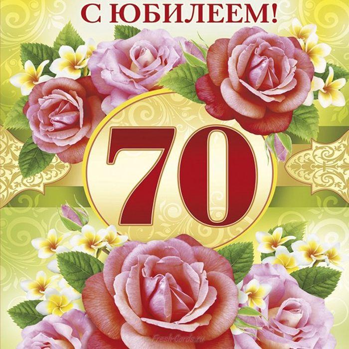Поздравления коллеге с юбилеем женщине 70 лет