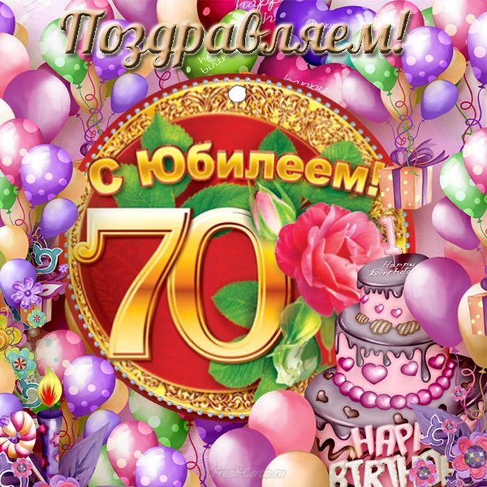 Дню рождения, картинки с 70 летним юбилеем маме