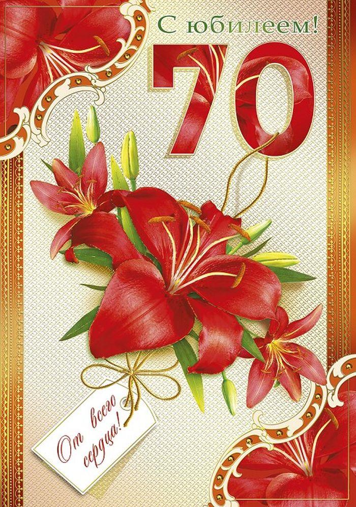 Именам, открытка мужчине с 70 летием