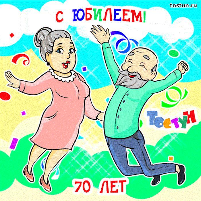 Поздравления с 70 летием мужчине открытки