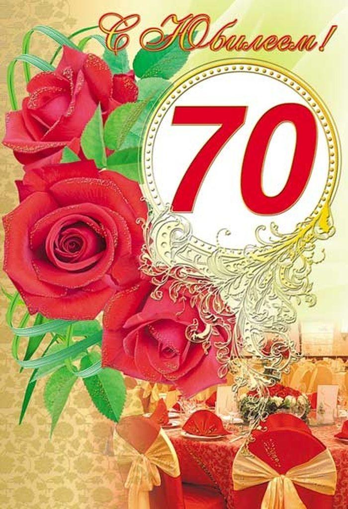 Обратная сторона, рамки открытки с юбилеем 70 лет