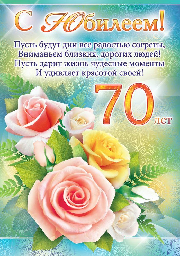 Открытки к 70 летию открытки, выпить прикольные картинки