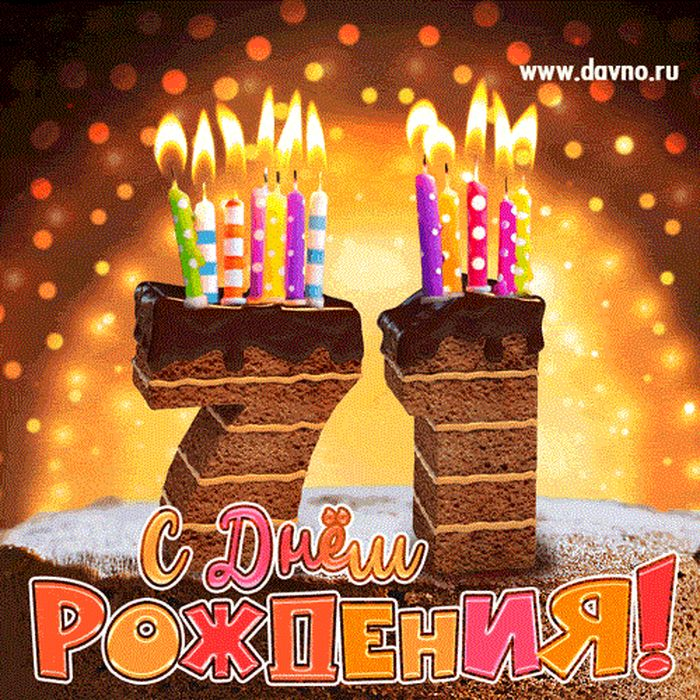 Поздравления с днем рождения женщине с 71 год