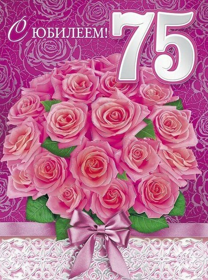 Поздравление с 75 летием открытки, гиф открытки