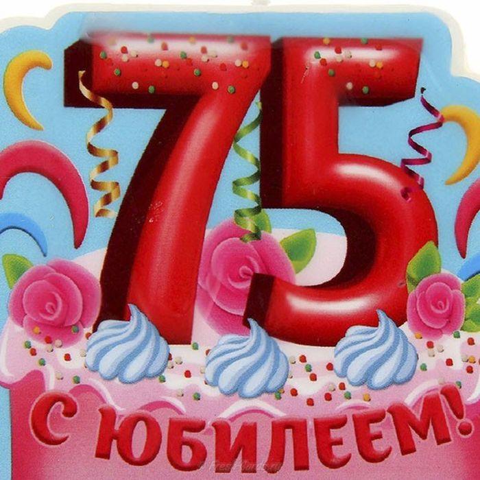Поздравления с 75 летием супруге