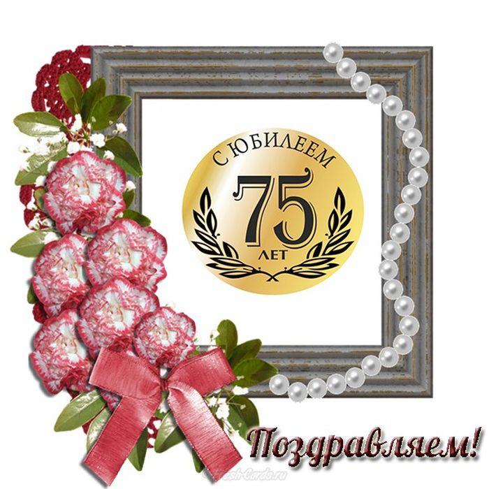 Поздравления ко дню рождения женщине 75 летием